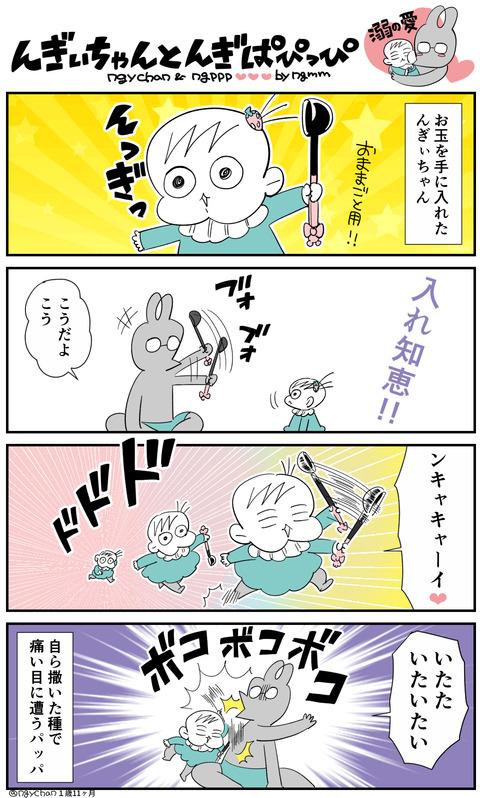 んぎぱぴっぴ16