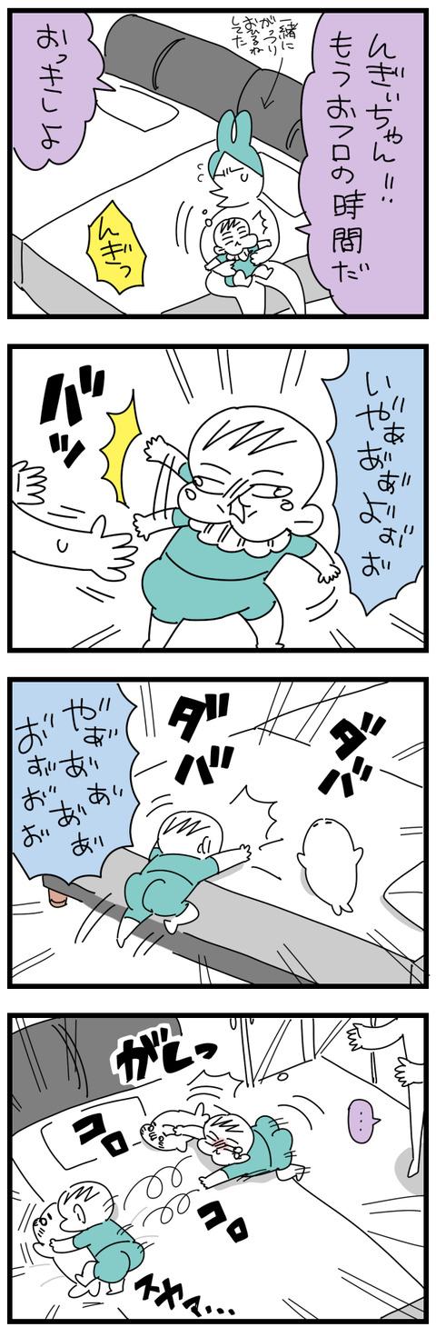 nemungi