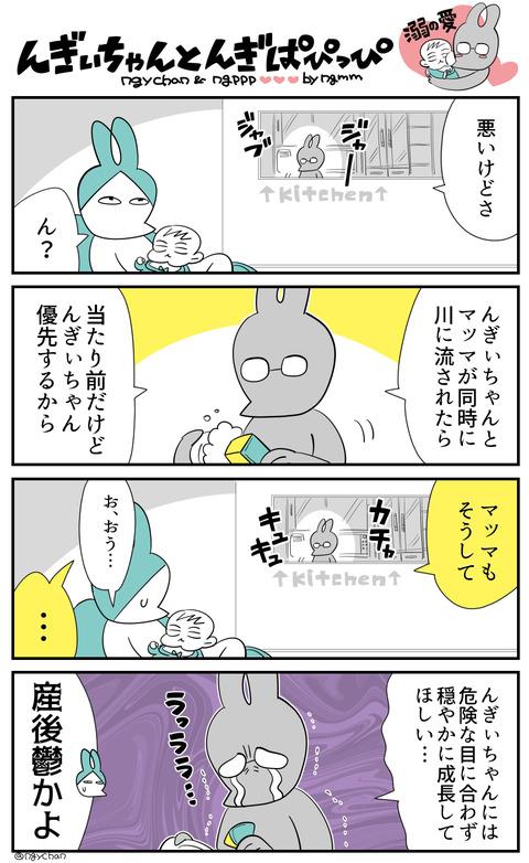 んぎぱぴっぴ6