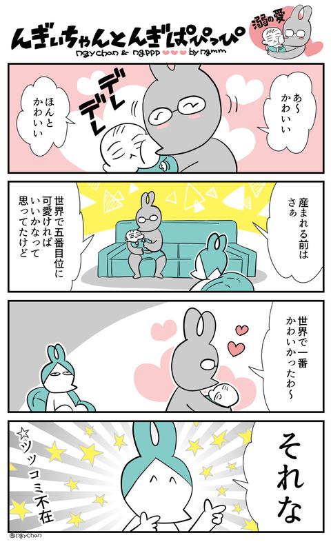 んぎぱぴっぴ3