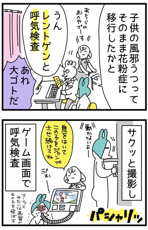 zensoku3