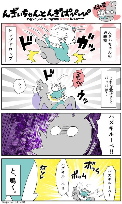 んぎぱぴっぴ21