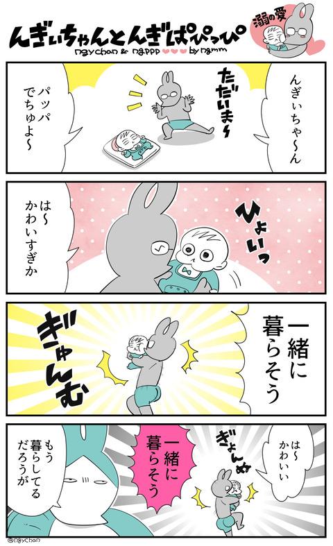 んぎぱぴっぴ4