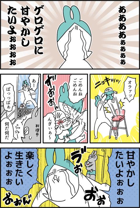 amayakashi4