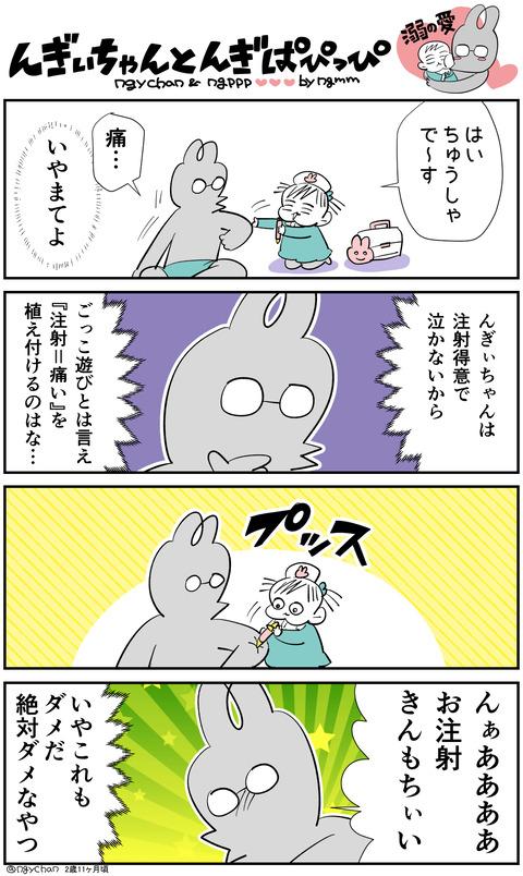 んぎぱぴっぴ27