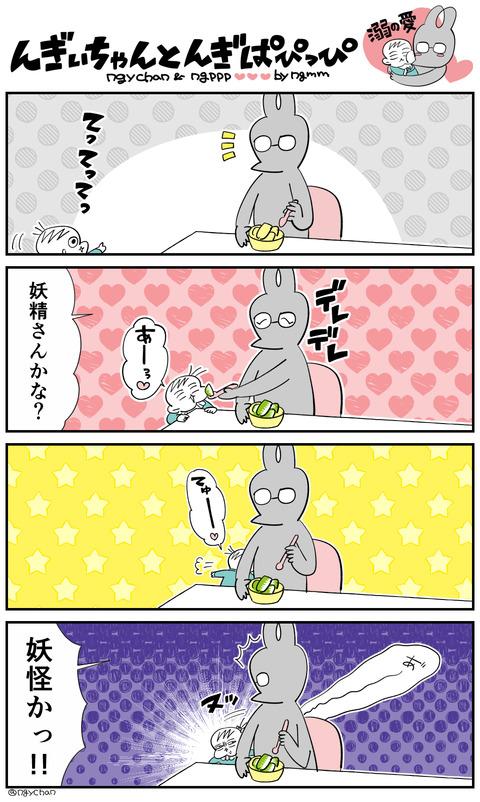 んぎぱぴっぴ15