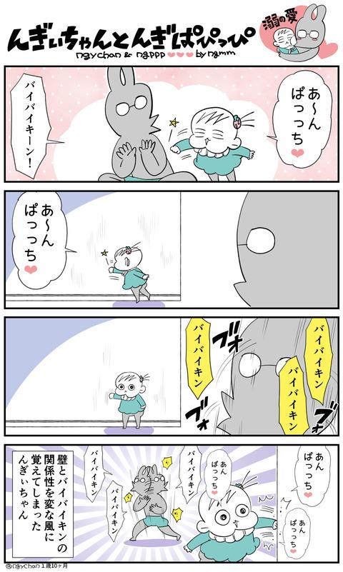 んぎぱぴっぴ17