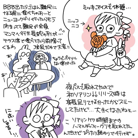 ディズニーs4