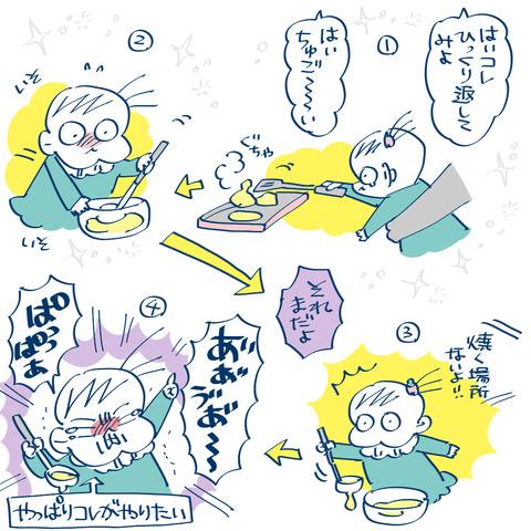 ホットケーキ4