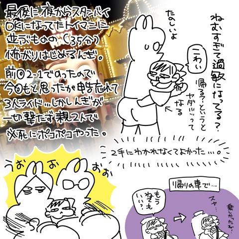 ディズニーs5