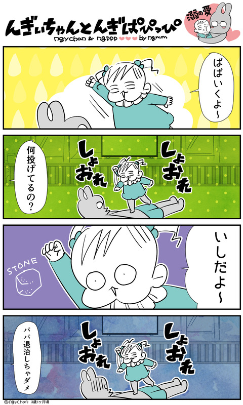 んぎぱぴっぴ31