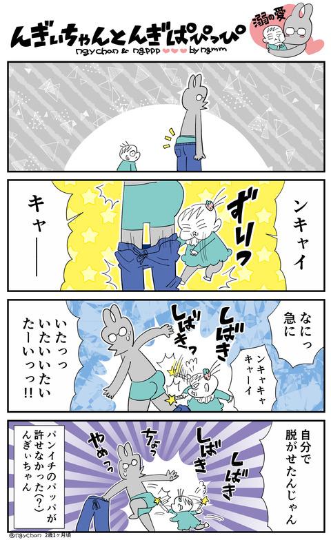 んぎぱぴっぴ20