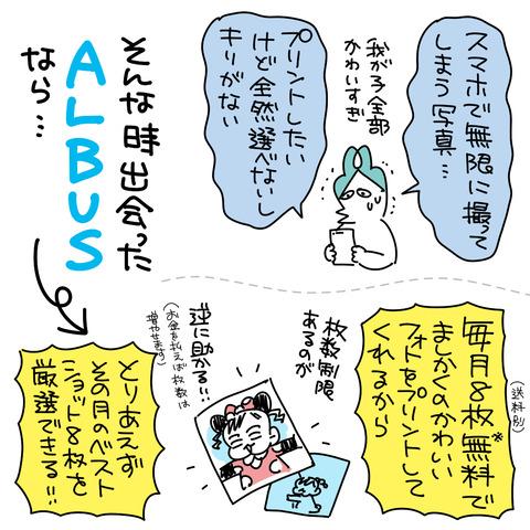 アルバス1
