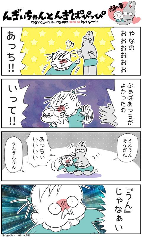 んぎぱぴっぴ28