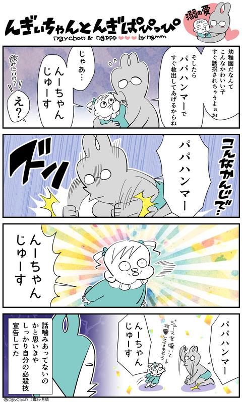 んぎぱぴっぴ33