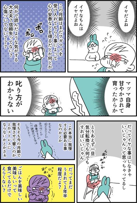 amayakashi3