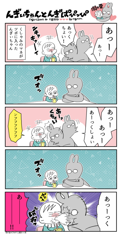 んぎぱぴっぴ11