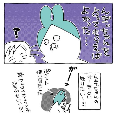 うらない3