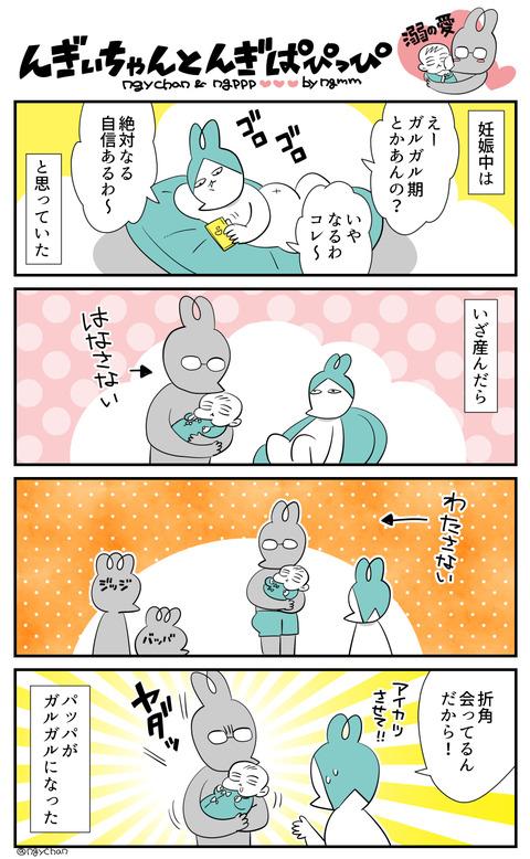 んぎぱぴっぴ2