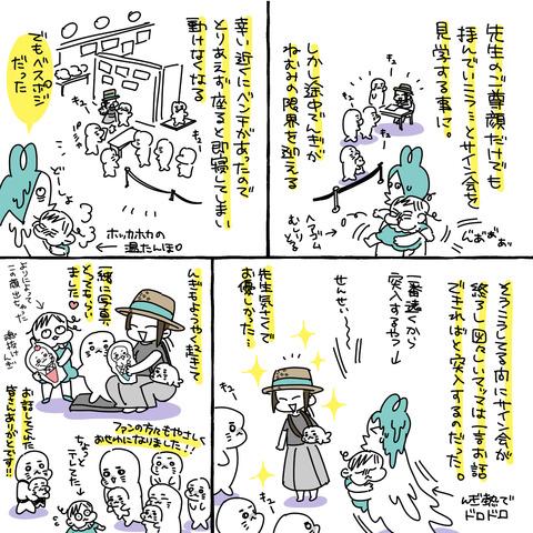 ゴマちゃん祭り4