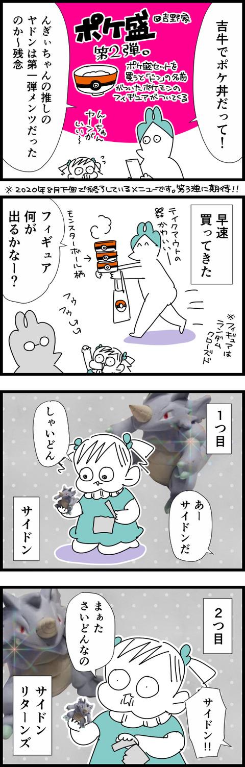 んぎ4コマ5ポケ丼1