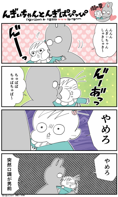 んぎぱぴっぴ22