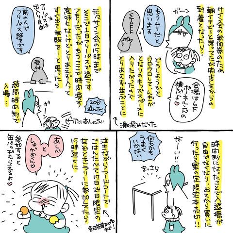 ゴマちゃん祭り3