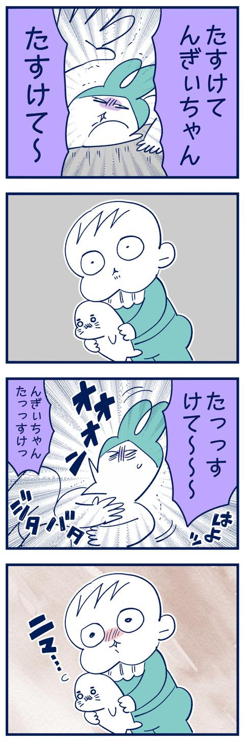 たすけて2