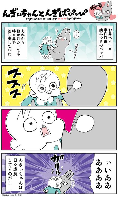 んぎぱぴっぴ19