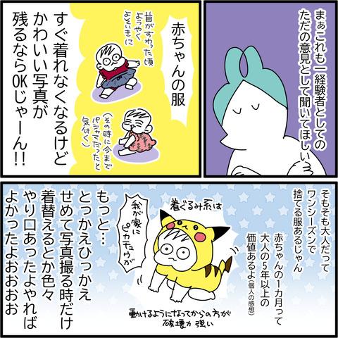 べびうぇあ3