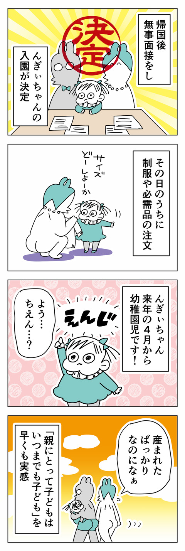 幼稚園10