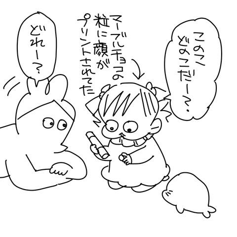 マーブル1