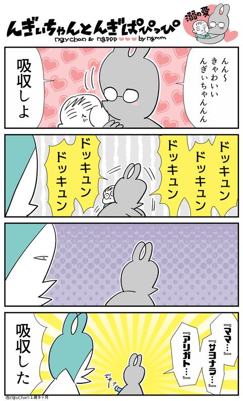 んぎぱぴっぴ12