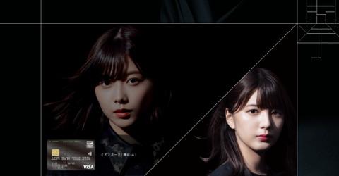 aeoncard-keyakizaka46