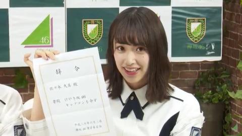 sasaki-kumi-captain