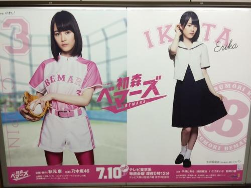 【悲報】ガセネタを拡散した乃木坂まとめサイトのせいでいくちゃんのポスターに落書きされる