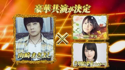 【乃木坂46】「FNS歌謡祭」生ちゃんまたコラボかぁ(*゚ー゚*)今度は山崎まさよし&miwa!