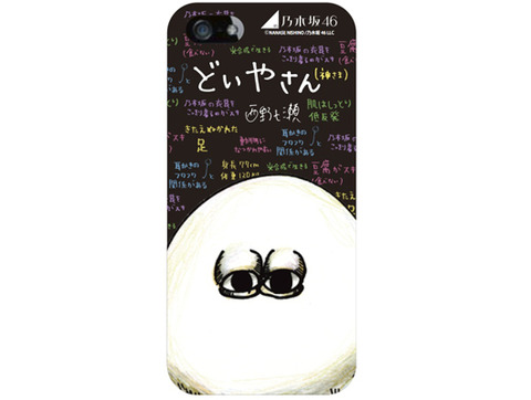 doiya_iphone5cover