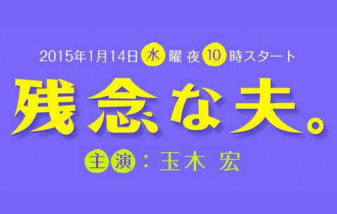 【乃木坂46】いくちゃんが玉木宏主演の連ドラ「残念な夫。」レギュラーに抜擢!