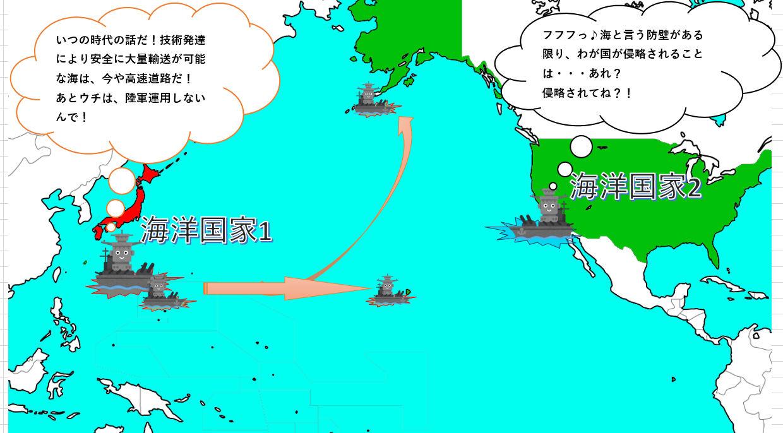 日本の国家戦略を勝手に考察する...