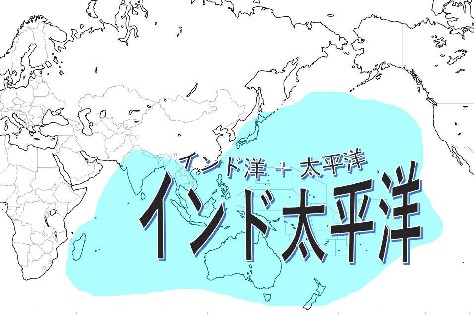 一帯一路構想VSインド太平洋戦略 : 日本の国家戦略を勝手に考察する ...