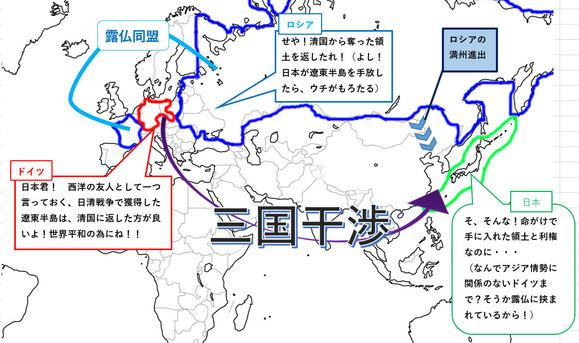 三国干渉2