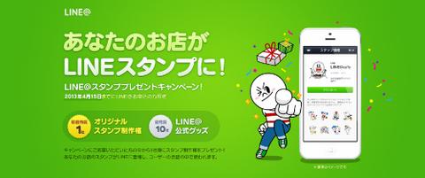 LINE@キャンペーン_web