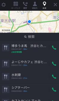 LINE 電話002