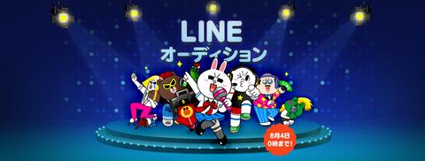 LINEオーディション_画像1