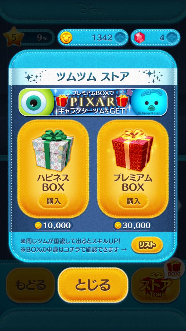 Line Game Line Gameカジュアルパズルゲームlineディズニー