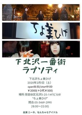 2/1ちょ美ひげニーネ&なんちゃらアイドル