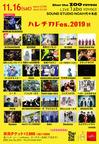 ハレチカ Fes.2019 秋