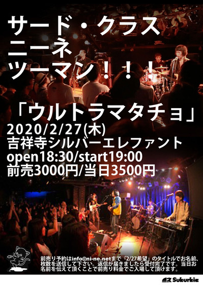20200227吉祥寺シルバーエレファント_サード・クラス&ニーネ