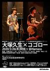20200326_阿佐ヶ谷ハーネス_コゴロー&ニーネ大塚